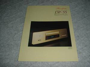 即決!アキュフェーズ CDプレーヤー DP-55のカタログ