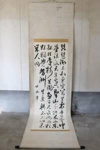 【文明館】書大幅/高橋竹水筆「琵琶湖上作」出品作DD37