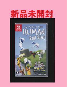 ◆ 新品 ヒューマン フォール フラット ニンテンドースイッチ ソフト Nintendo Switch