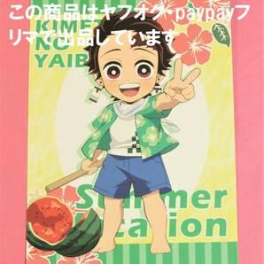 【送料無料】鬼滅の刃 ufotable cafe 夏休み ポストカード 炭治郎 鬼滅カフェ ポスカ ノベルティ