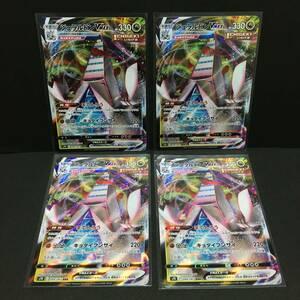美品 ジュラルドンVMAX S7D RRR 4枚セット 摩天パーフェクト ポケモンカード ポケカ