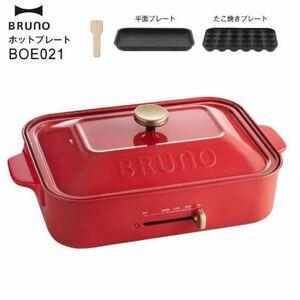BRUNO コンパクトホットプレート レッド 新品未使用