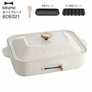 BRUNO コンパクトホットプレート ブルーノ ホワイト 新品未使用です