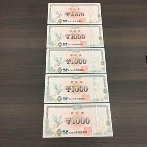 送料無料 杏林堂薬局 商品券 計5000円 未使用品