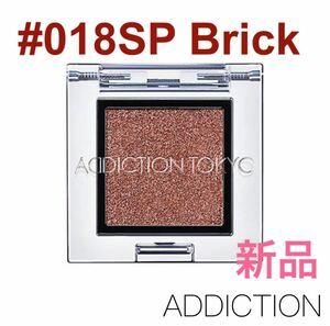 ADDICTION アディクション ザアイシャドウ 018SP Brick ブリック