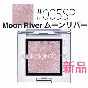 ADDICTION アディクション アイシャドウ #005SP Moon River ムーンリバー 新品