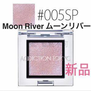 ADDICTION アイシャドウ アディクション #005SP Moon River ムーンリバー 【新品】