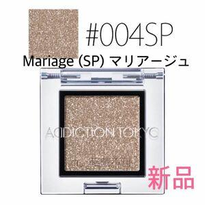 ADDICTIONアディクション ザ アイシャドウ #004SP Mariage マリアージュ 新品