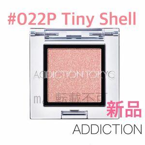 ADDICTION ザアイシャドウ #022P Tiny Shell タイニーシェル アイシャドウ 新品