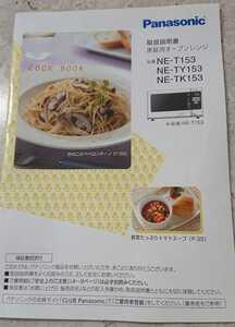 Panasonic 電子レンジ 取扱説明書 NE-T153 TY153 TK153 パナソニック オーブンレンジ レシピ