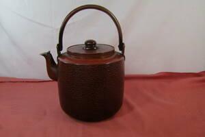 茶道具 古い水次 薬缶 在銘(浄)