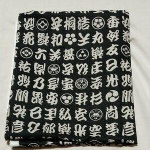 ハギレ生地 和柄 漢字柄