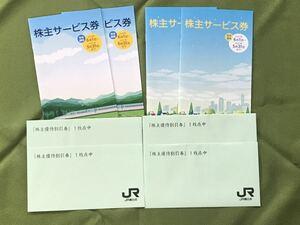 JR東日本 株主優待 4枚
