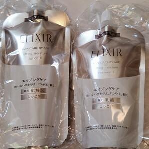 資生堂 エリクシールシュペリエル リフトモイストローションTII (つめかえ用) 化粧水150ml (つめかえ用) 乳液110ml