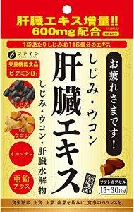 Yellow ①1個(90粒入) ファイン しじみウコン 肝臓エキス 90粒入(1日3~6粒) クルクミン オルニチン 亜鉛 配