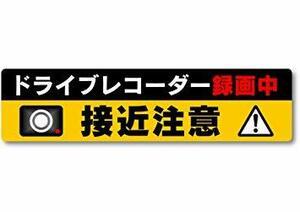 黒×黄 20×5cm M 煽り防止 ドラレコ ステッJー【耐水マグネットL】ドライブレコーダー録画中 接近注意(黒×