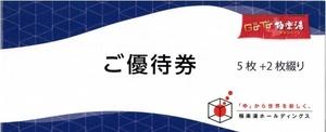 極楽湯 株主優待券 ご優待券 1冊 (ご優待券 7枚 +ソフトドリンク無料券 2枚) 入浴券 スパ
