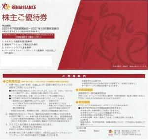 ルネサンス 株主優待券2枚セット ペア RENAISSANCE スポーツクラブ★有効期限2021年12月 ミニレター可能