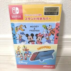 Nintendo Switch専用スタンド付きカバー HACH-01MKF ミッキー&フレンズ MAXGAMES