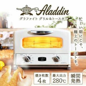 未開封★ アラジン グラファイトグリル&トースター4枚焼き