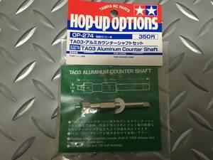 P69-3> タミヤ OP-274 TA03 アルミカウンター シャフトセット