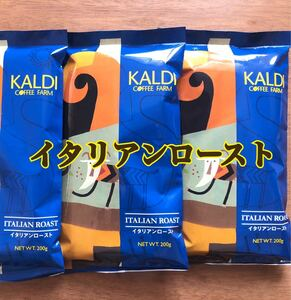 カルディ イタリアンロースト 3袋 コーヒー 粉 中挽 アイスブレンド