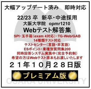 【21年10月28日更新版】Webテスト解答集22/23年度新卒対応 プレミアム版 新/旧型玉手箱・SPI(Webテイスティング)・テストセンター