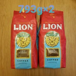 ライオンコーヒー  ハワイ 793g 2個セット