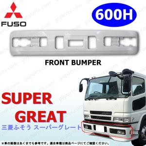 ◆ 三菱 ふそう スーパーグレート フロント バンパー アッパー 600H 白 ホワイト H8~H19 FS50 FS51 FS54 FS55 FT41 大型 トラック パーツ
