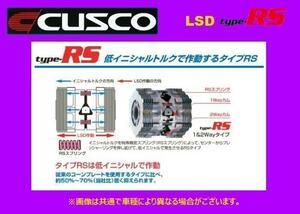 Новый товар   CUSCO   Type R S LSD 1WAY(1 & 2WAY)  задний   Town Box  U61W/U62W   LSD 501 F