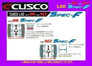 Новый товар   CUSCO   Type R S  Spec F LSD 1WAY(1WAY)  передний   Lancer EVO 10 CZ4A   LSD 454 FT