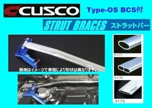 CUSCO   распорка   передний (BCS есть  может )  тип OS  Lancer EVO 7/8/8MR/9/9MR CT9A   565 540 ATM