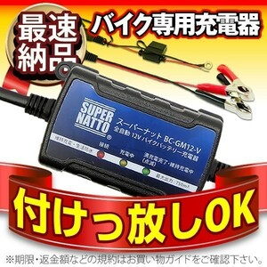 bike battery charger (12V for )# our shop confident. the best cellar commodity # beginner . recommendation! compact . attaching .. none OK!