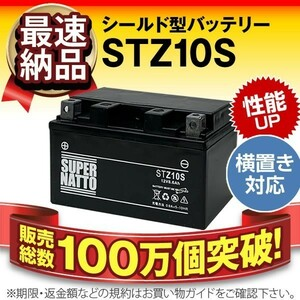 * including in a package possibility! safe high quality!MT-07 * Majesty YP250(JBK-SG20J) correspondence battery trust. super nut made STZ10S [YTZ10S/FTZ10S interchangeable ]
