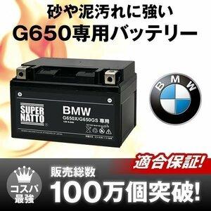 充電済)BMW G650GS Sertao セルタオ 【2012~2013年式】専用バッテリー【純正品と互換 オフロード対応】搭載できなかったら返金!適合保証付