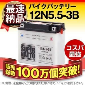 充電済)(SN)バイクバッテリー[12N5.5-3B対応]保証付