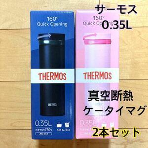 サーモス 水筒 真空断熱ケータイマグ 350 ピンク ネイビー 水筒 マグ
