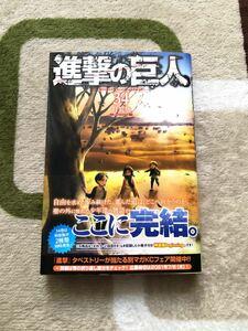 進撃の巨人Beginning 34巻