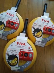 3つセットT-fal ティファール フライパン 25cm新品未使用品マリーゴールドイエローガス専用 IH非対応