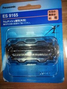 ES9165パナソニック ラムダッシュ替刃[外刃] ES-9165 5枚刃替刃 新品 Panasonic
