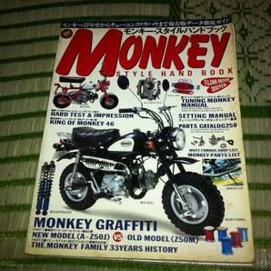 MONKEY STYLE HANDBOOK モンキースタイルハンドブック モンキー33年史からチューニングノウハウまで保存版