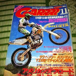 月刊ガルル GARRRR 1998年 11月号