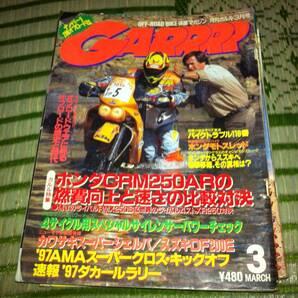 月刊ガルル GARRRR 1997年 3月号
