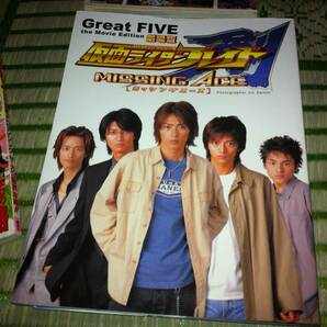 Great FIVE the Movie Edition 劇場版 仮面ライダー剣(ブレイド) ミッシングエース