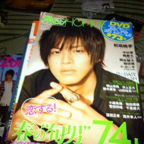 ザテレビジョン HOMME vol12.(カドカワムック月刊ザテレビジョン別冊)
