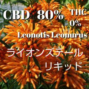 CBD80%リキッド[1ml]ライオンズテール