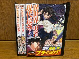 【全巻初版】異世界帰りの勇者が現代最強全巻1〜3巻セット