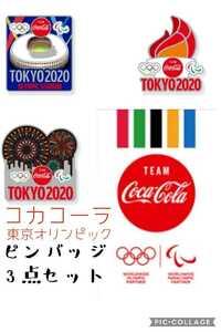 【新品】●コカ・コーラ●東京オリンピック記念ピンバッジ3点セット●聖火花火球場TEAM COCA-COLAチームコカコーラTOKYO2020