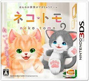 特別価格!ネコ・トモ - 3DSL437