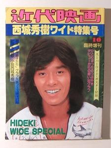 西城秀樹ワイド特集号 近代映画臨時増刊◆ポスター付